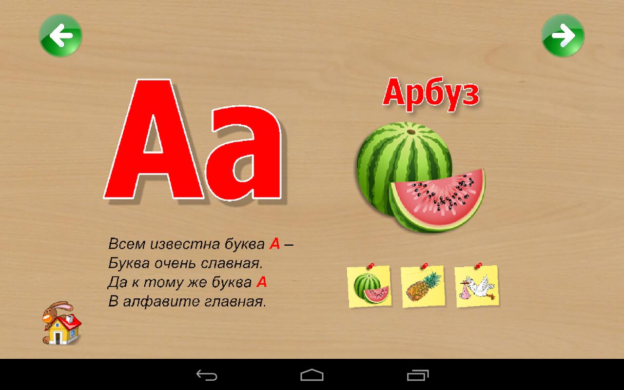 Android 1А: Изучаем алфавит, для детей Screen 7