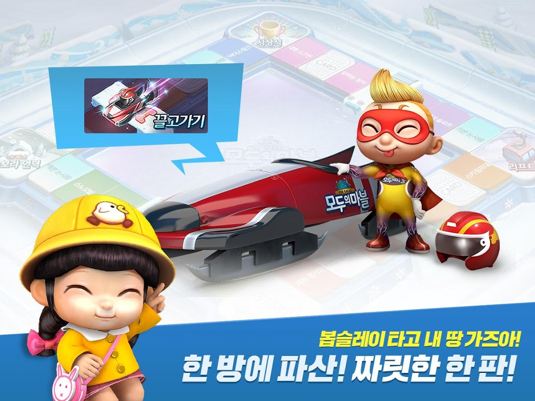모두의마블 for Kakao 1.10.11 Screen 2