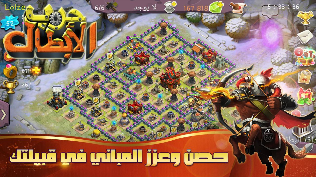 Clash of Lords 2: حرب الأبطال 1.0.133 Screen 4