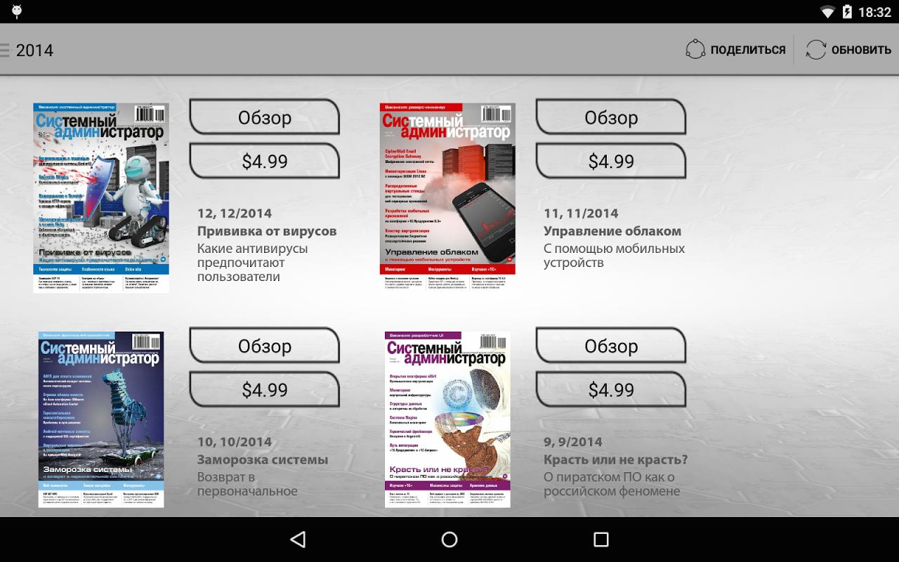 Android Системный администратор Screen 13