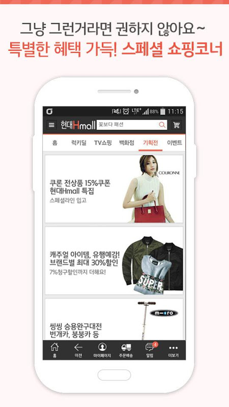 Hyundai hmall 5.1.1 Screen 3