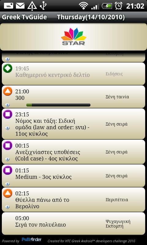 Greek Tv Listings APKs   Android APK