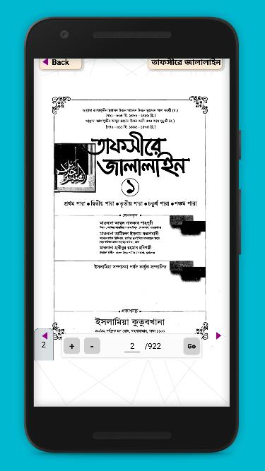 তাফসিরে জালালাইন সব খন্ড Tafsir Jalalain bangla 1.0 Screen 1