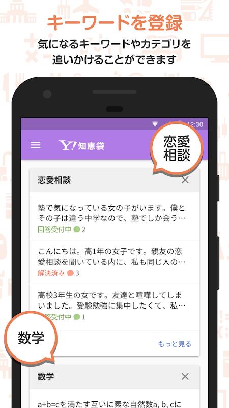 Yahoo!知恵袋 無料Q&Aアプリ 2.45.2 Screen 3