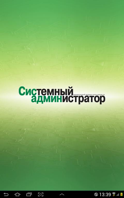 Android Системный администратор Screen 2