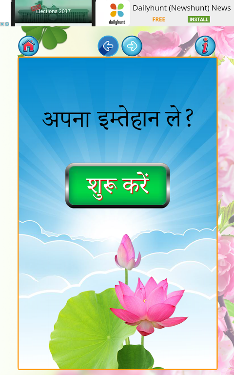 Android Noorani Qaida in Hindi Part 1 Screen 6