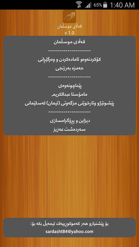 قهڵای موسڵمان Qallay Musllman 1 0 APK Download by Sardasht