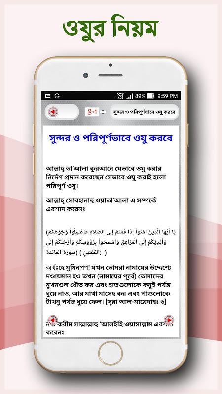 ছালাতুর রাসূল (ছাঃ) - Salatur Rasool (SW) 1.0 Screen 1