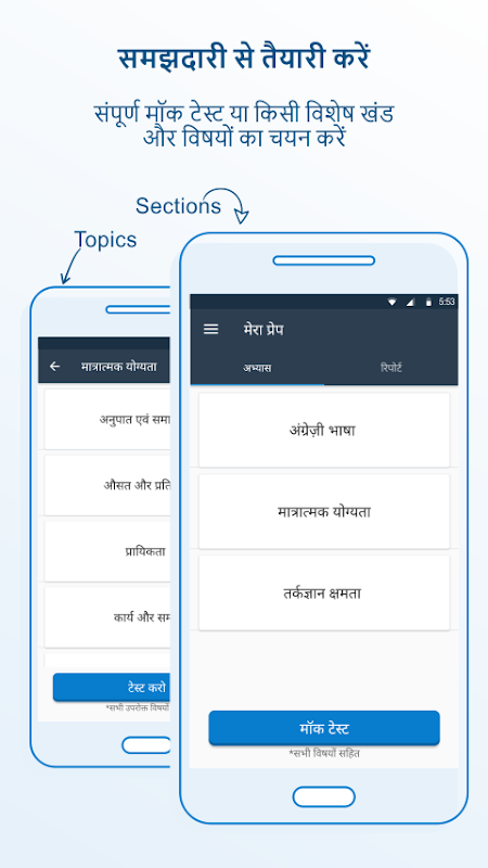 Android IBPS PO Prelims Exam Prep Screen 2