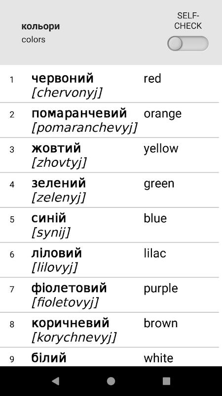 Learn Ukrainian words with Smart-Teacher 1.0.3 Screen 12