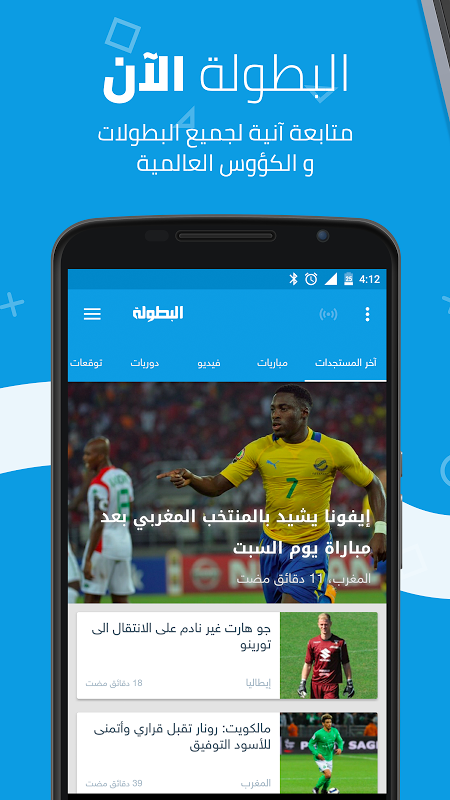 Android البطولة ⚽ Elbotola Screen 1