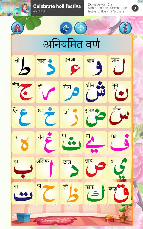 Android Noorani Qaida in Hindi Part 1 Screen 2