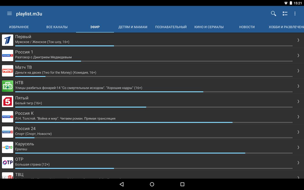 IPTV Pro 3.4.6 Screen 8