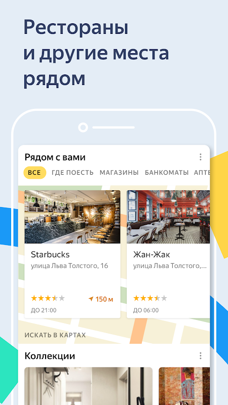 Android Yandex Screen 6