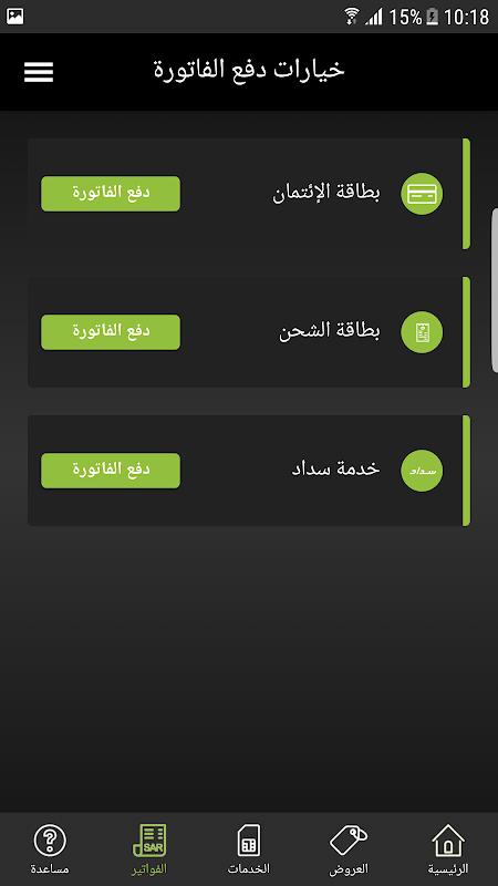 Android Zain SA Screen 5