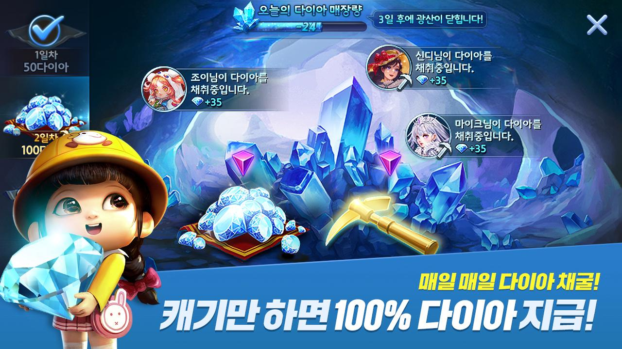 모두의마블 for Kakao 1.10.11 Screen 10