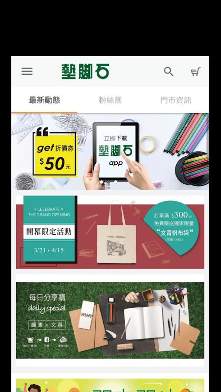 墊腳石樂購家-圖書文具專賣 2.36.7 Screen 4