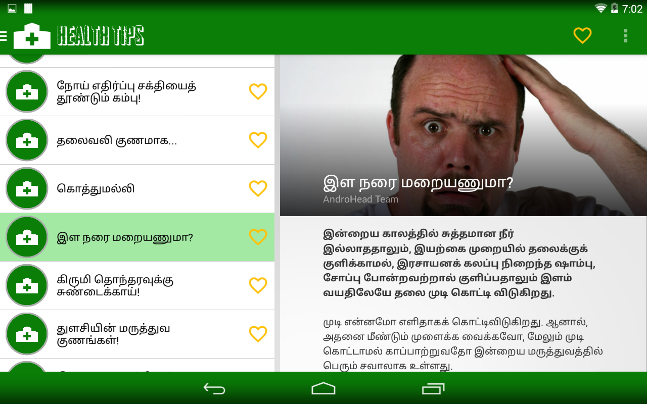 Tamil Health Tips 1.6 Screen 1