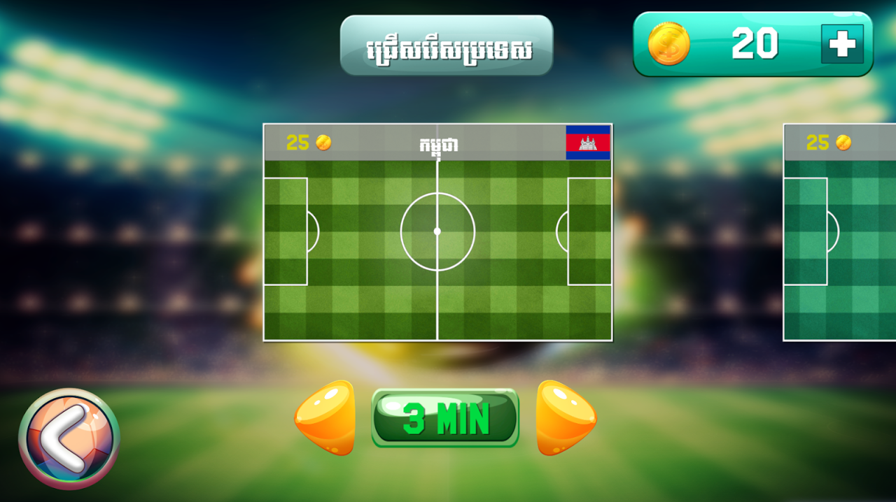 King of Finger Soccer 1.0.2 Screen 3