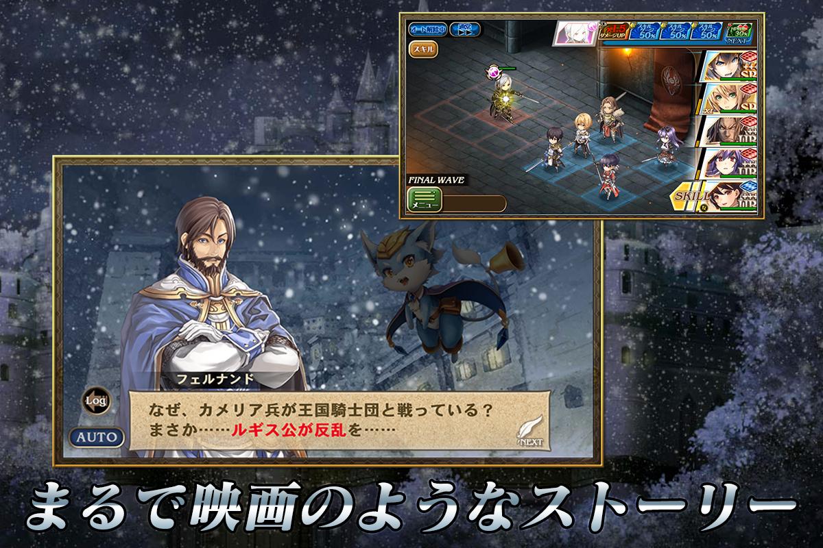 オルタンシア・サーガ -蒼の騎士団- 【戦記RPG】 3.24 Screen 1