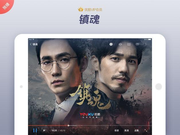 Youku 7.5.5.5 Screen 1