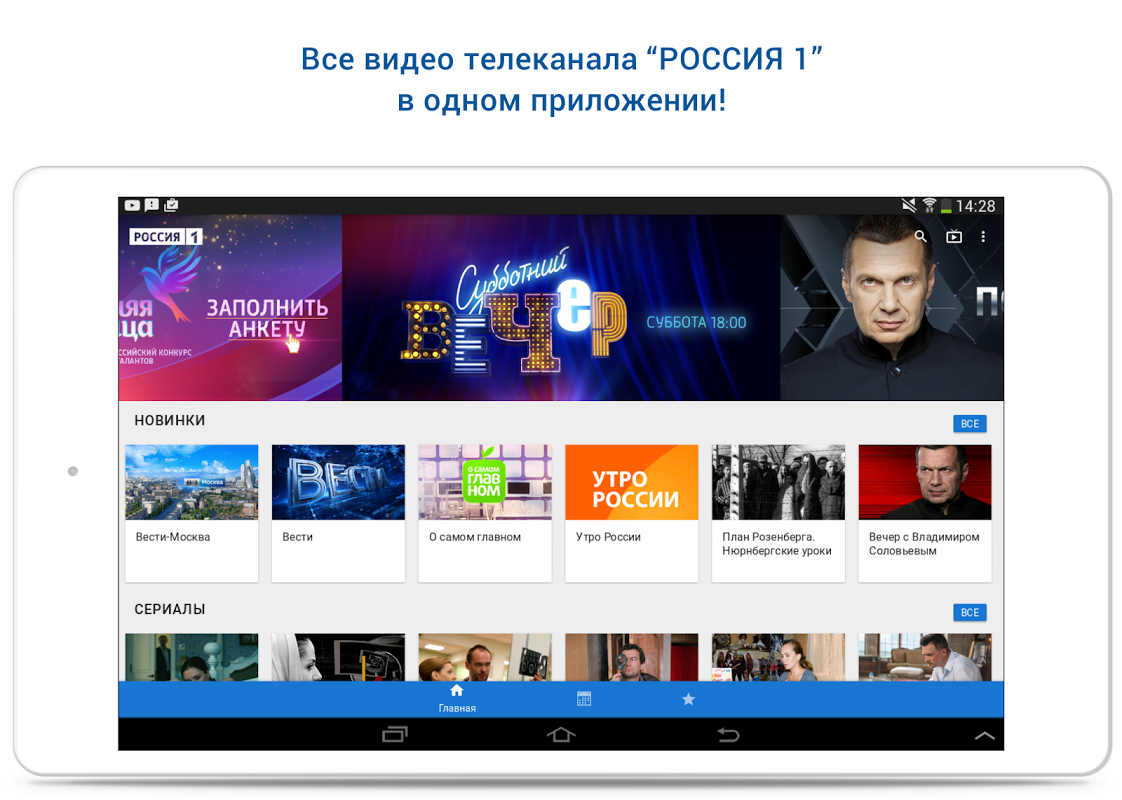 Россия 1 1.2.3 Screen 5