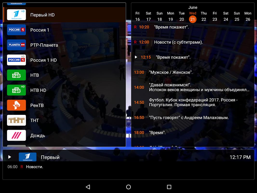 Kartina.TV 2.7.3 Screen 15