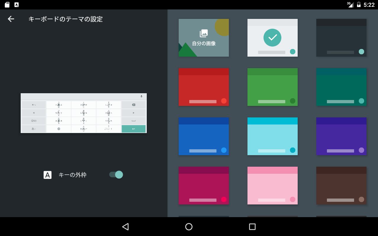 Android Google Japanese Input Screen 12
