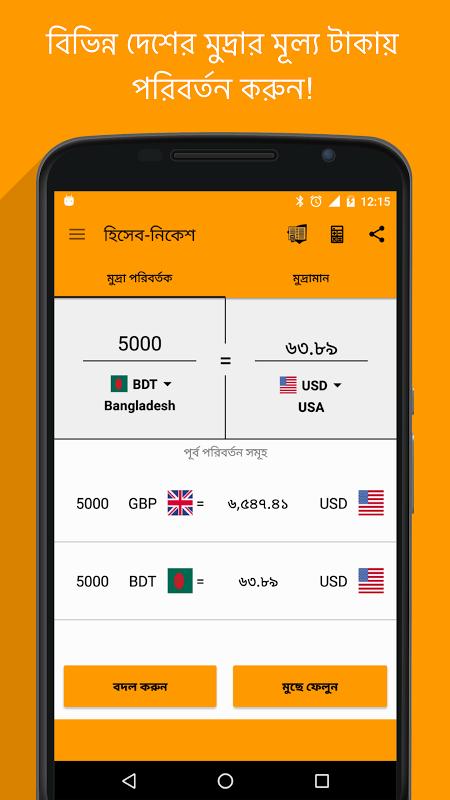 Bangla Bookkeeper 1.31 Screen 3