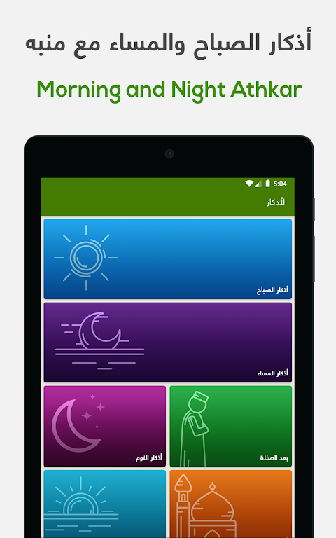 ختمة - Khatmah 2.6 Screen 12
