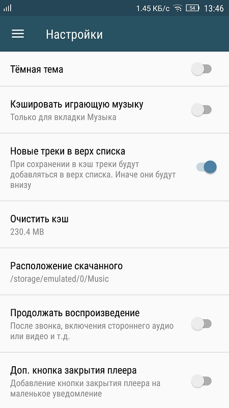Android VMP - VK Music Player Screen 6