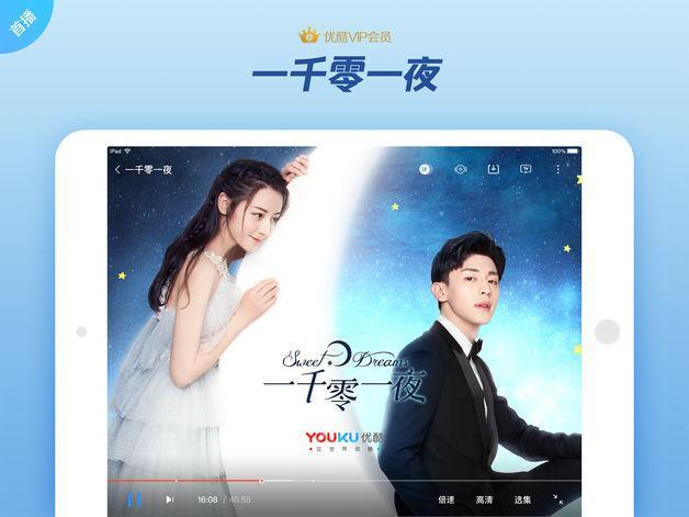 Youku 7.5.5.5 Screen 3