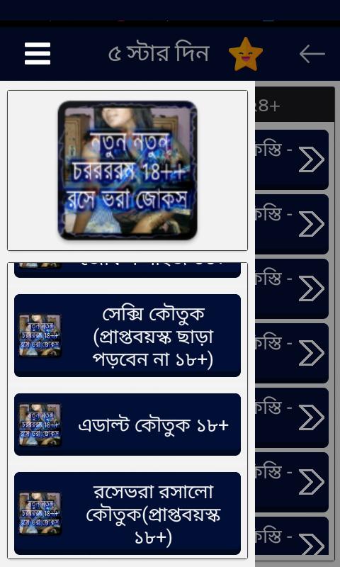 চরররম জোকস 1 01 APK Download by Bangla App Lab