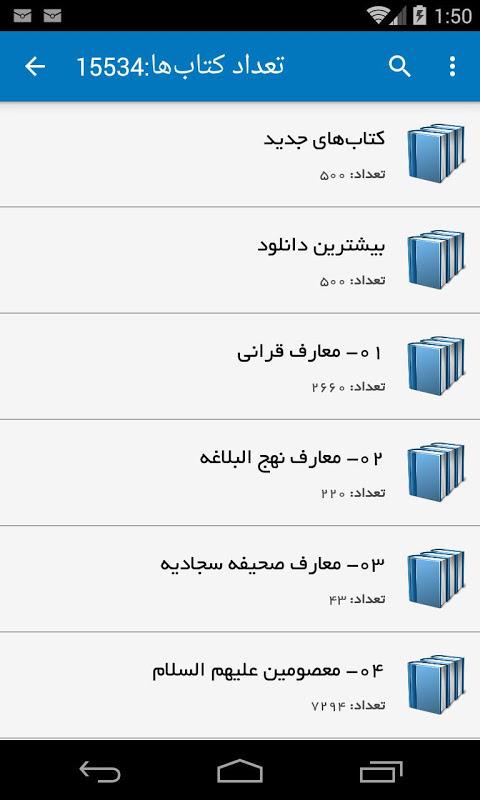Ghaemie Book Reader 7 5 0 APK Download by GhBook | Android APK