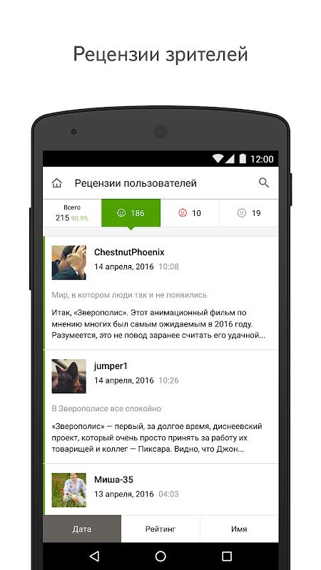 КиноПоиск 4.5.4 Screen 7