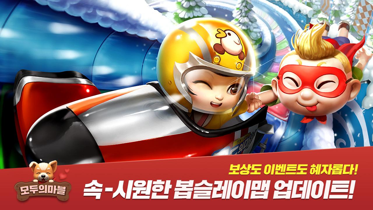 모두의마블 for Kakao 1.10.11 Screen 7