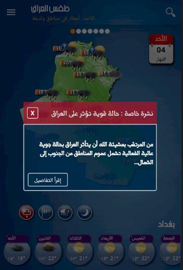 Iraq Weather 10.0.19 Screen 1