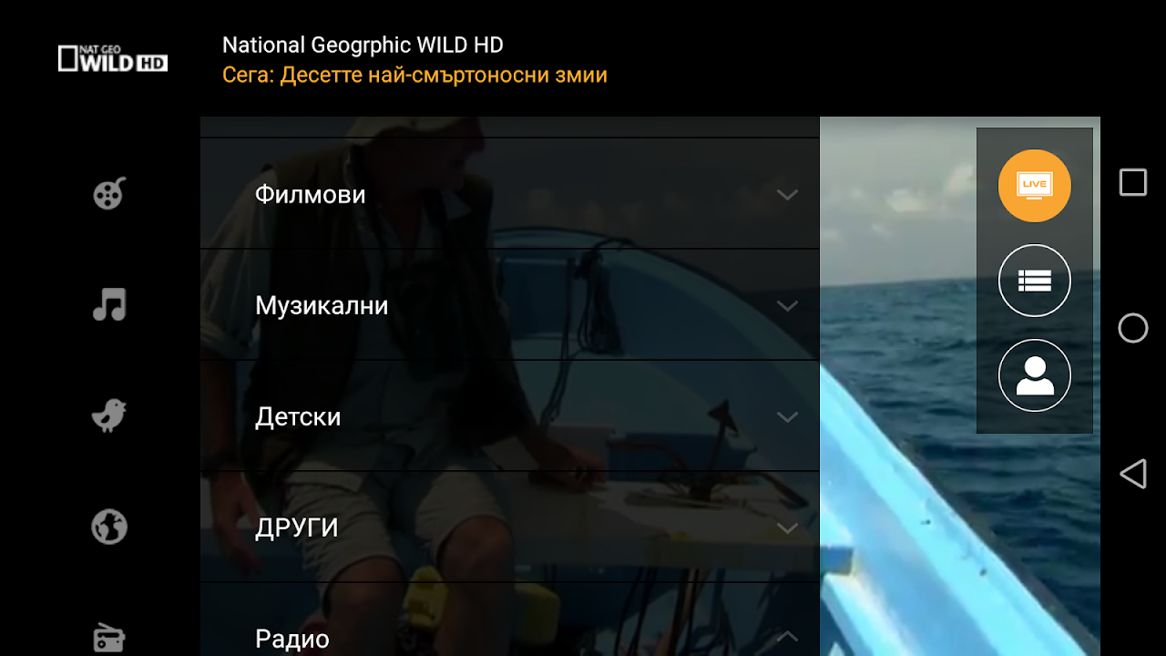 BulsatcomTV 1.3.3 Screen 2