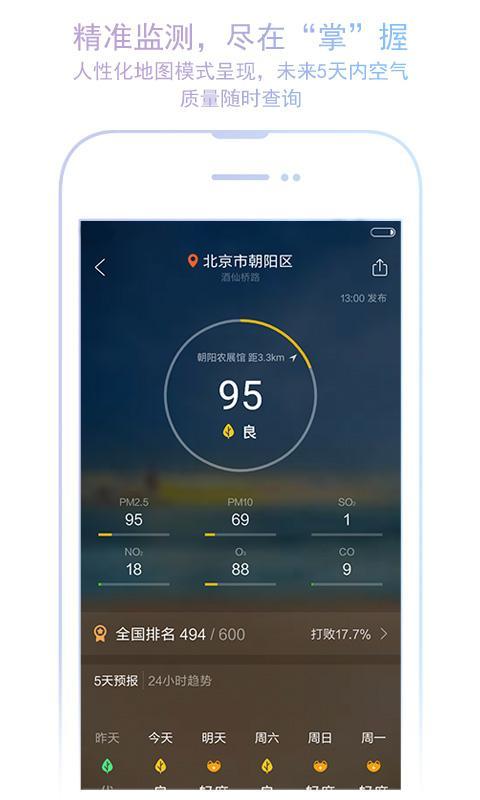 Android 墨迹天气 Screen 4
