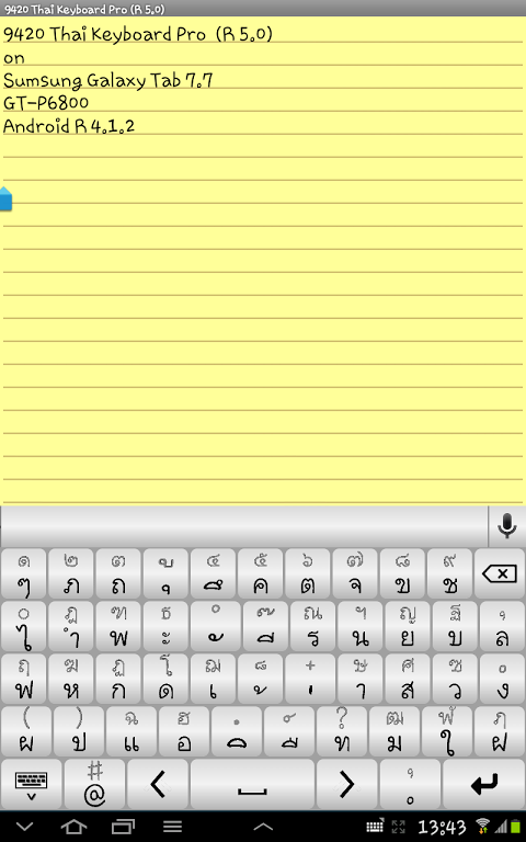 9420 Thai Keyboard Pro 5.2.6 Screen 16