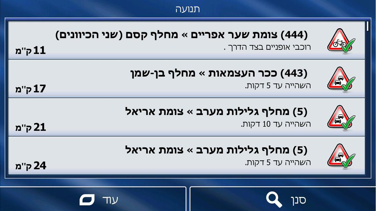 iGO primo israel free 9 18 27 687519 APK Download by Gps
