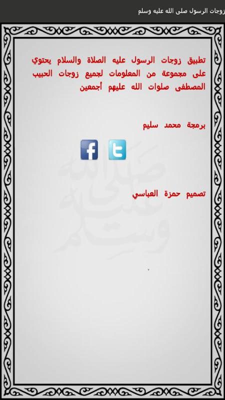 Prophet Wifes - زوجات الرسول 1 2 APK Download by Saleem Dev