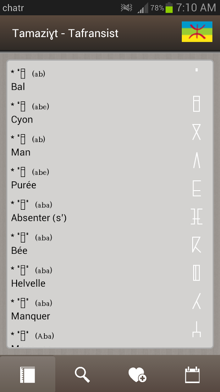 Android Amawal Dictionnaire Screen 1