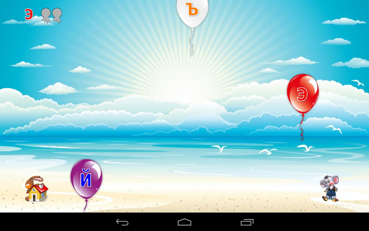 Android 1А: Изучаем алфавит, для детей Screen 8