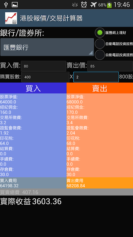 港股報價及交易計算器2 2 APK Download by Rainbow developer