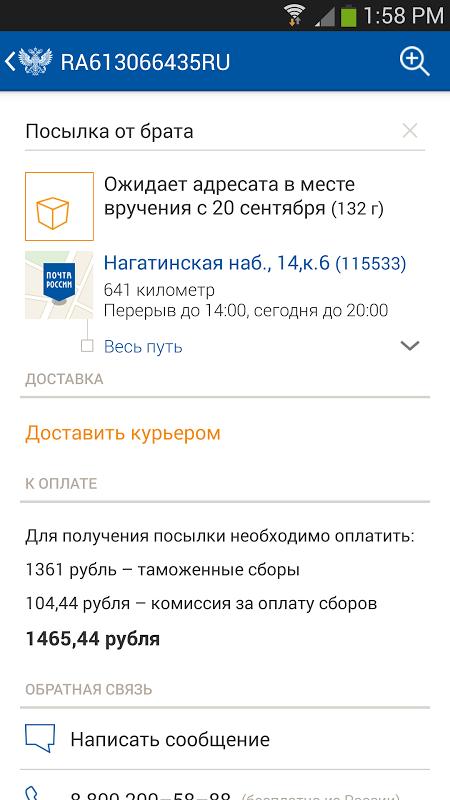 Почта России 3.1.2 Screen 4