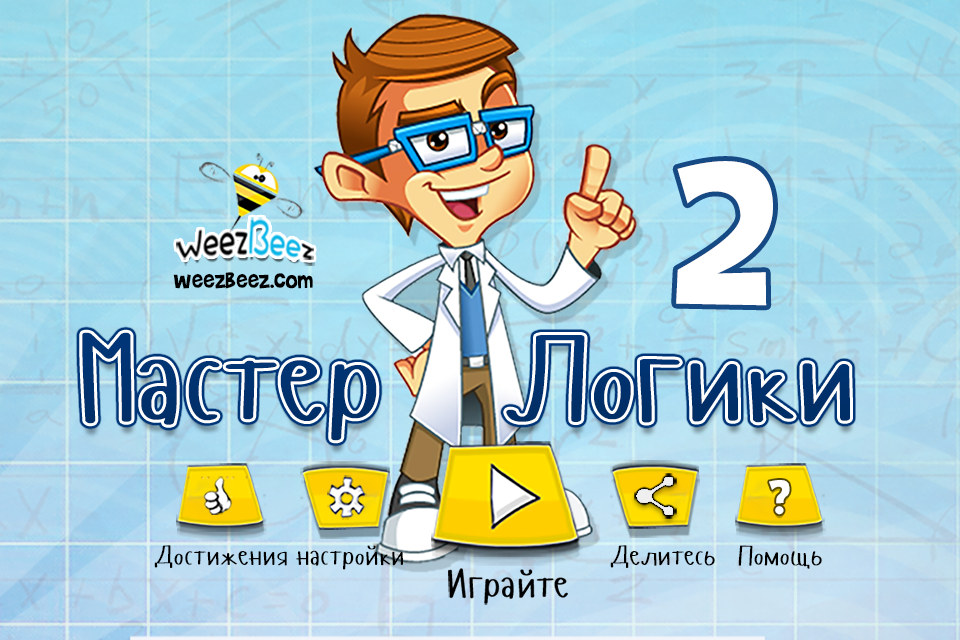 Android мастер логики 2 v1.0.7 Screen 2