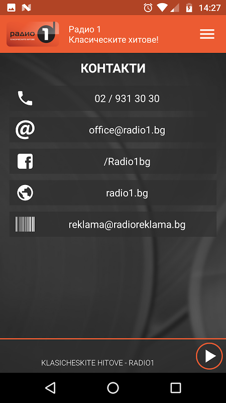 Android Radio 1 Screen 6