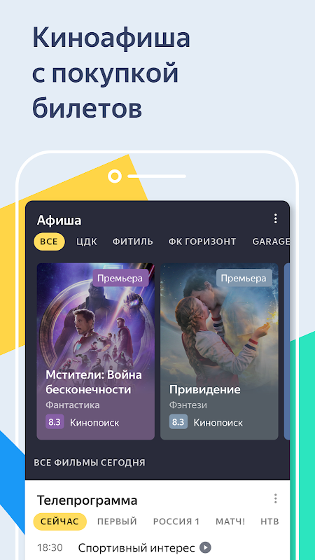 Android Yandex Screen 7