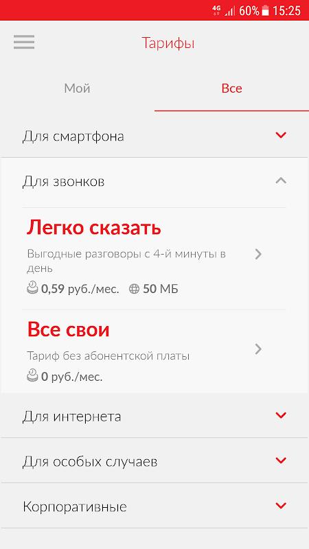 Мой МТС (Беларусь) 2.3.1 Screen 3
